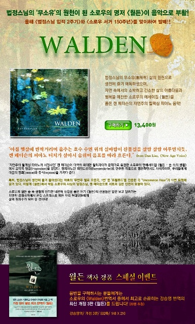Walden CD in Korean