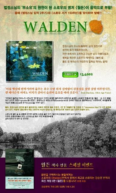 Walden CD in Korean